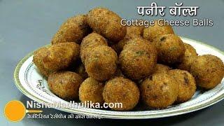 Paneer Balls Recipe |  Cottage Cheese Snacks Recipe