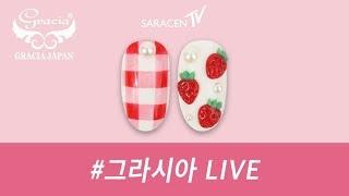그라시아 Live - 딸기피크닉 네일아트/ Strawb…