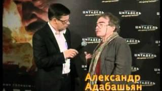 """БЕСОГОН TV. Премьерный показ фильма """"ЦИТАДЕЛЬ"""""""