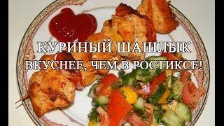 Шашлык из курицы как в Ростиксе KFC - но вкуснее!(Куриный шашлык - как в Ростиксе KFC, но гораздо вкуснее! Подробный рецепт: http://www.resepty.ru/kulinariya/marinad-dlya-myasa/535-kurinyj-sh..., 2015-12-13T17:54:12.000Z)