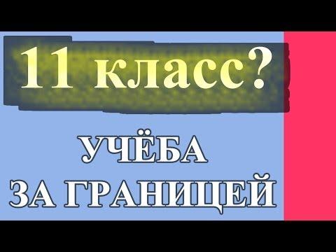Обучение в Чехии для русских бесплатно после 9 или 11 класса
