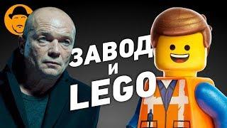 LEGO ФИЛЬМ 2 и ЗАВОД – Обзор Премьер