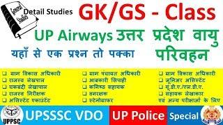 UP Airways उत्तर प्रदेश वायु परिवहन UPSSSC VDO UP Police Special very important video must watch