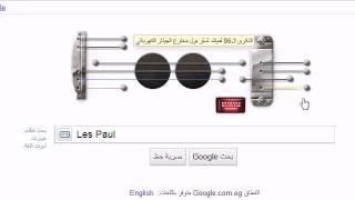 El Moled - Mohammed Adaweya On Google Guitar