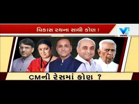 Next CM of Gujarat? Smriti Irani, Mansukh Mandaviya, Vajubhai Vala or Nitin Patel   Vtv News