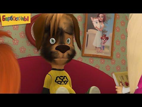 Барбоскины | Смех, да и только 🤡 Сборник мультфильмов к 1 апреля