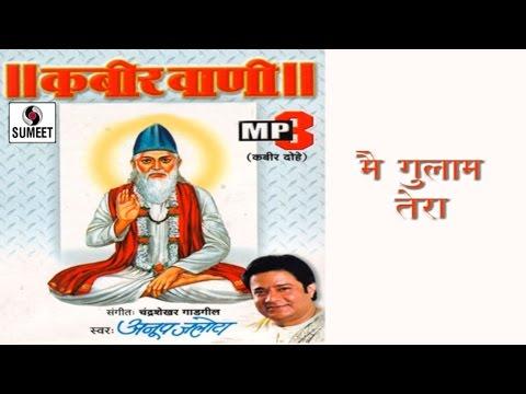 Main Gulam Main Gulam Tera by Anup Jalota   Hindi Kabir Bhajans   Kabir Ke Dohe   Bhakti Songs
