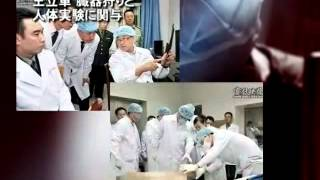 王立軍 臓器狩りと人体実験に関与