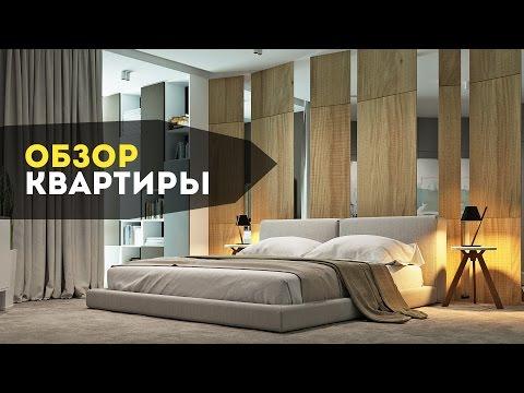 Обзор квартиры ЖК Сочи, Екатеринбург. Дизайн интерьера