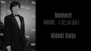 この動画は、あげナナ様作制 HIDEKI SAIJO moment 北京語Ver http...