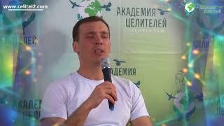 Уникальная медитация быстрого исцеления. Николай Пейчев, Академия Целителей