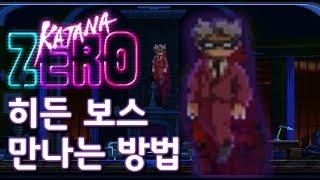 카타나 제로 히든보스 만나는 방법(조건) // [Katana ZERO] Hidden boss