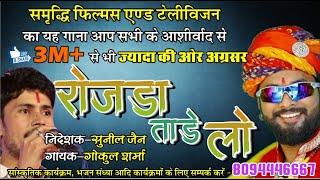Rojda ।  रोजड़ा    Rajasthani Dj Hit   Like Music Rajasthani