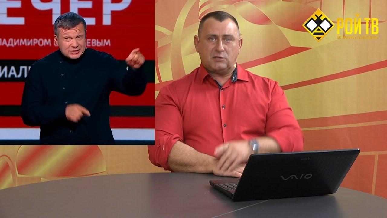 Стероид-ТВ: Как Соловьев-Шапиро за Путина отдувался