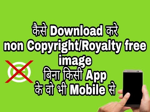 How To Download Non Copyright Image/royalty Free Image Without Any App In Your Android Divice