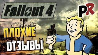 Fallout 4 - Плохие отзывы из Steam