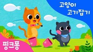 고양이 고기잡기 | 가갸거겨 | 한글 떼기 | 핑크퐁 한글송 | 핑크퐁! 인기동요
