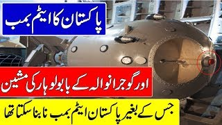 baabe ki machine || youm takbeer special video ||pakistan isi power  || the info teacher
