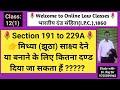 Class:12 Part-01: Section 191 To 229A, Indian Penal Code (IPC), False Evidence, CJ, ADPO, PSC-J Exam