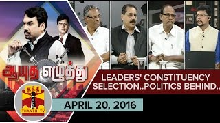 Ayutha Ezhuthu : Leaders