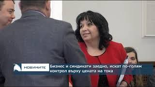 Късна емисия новини - 21.00ч. 08.01.2019