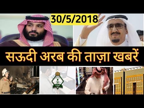 Saudi Arabia Letest News Updates(30/5/2018)Hindi Urdu...by Socho Jano Yaara