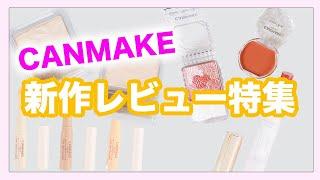 キャンメイク新作特集*CANMAKE