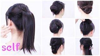 1 Minutes Quick Hair Arrangement /Self Made Hair Styles/Chie's Hair