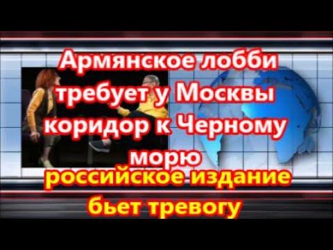 Армянское лобби требует у Москвы коридор к Черному морю -  российское издание бьет тревогу