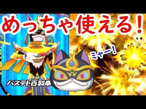 SS猫王バステトがすごい使える!イベント後も活躍するひっさつ技に注目!妖怪ウォッチぷにぷに シソッパ
