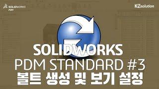 SOLIDWORKS PDM STANDARD #3. 볼트…