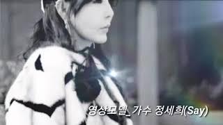 영상모델 가수정세희(say)이창휘의  겨울아침창가에서!
