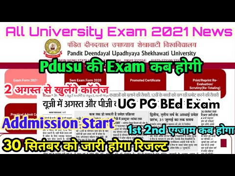 All University Exam 2021 Big Update | Pdusu Exam 2021 कब होगी | UG PG Addmission Start |1st 2nd Exam