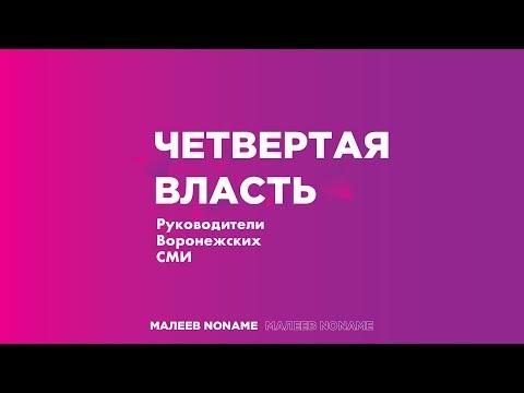 АНОНС! Четвертая Власть: Руководители Воронежских СМИ