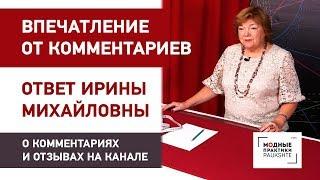 О комментариях и отзывах на канале. Впечатление от комментариев и ответ Ирины Михайловны.