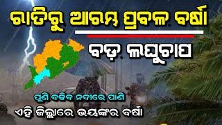 ବଡ ଲଘୁଚାପ ଆରମ୍ଭ,ପୁଣି ପାଣି ବଢିବ  ରାତିରୁ ପ୍ରବଳ ବର୍ଷା   Latest Breaking News Odisha 19th Sep