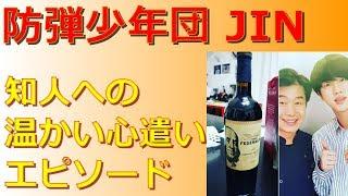 【防弾少年団】JIN 知人への温かい心遣いのエピソード