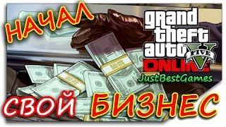 КАК НАЧАТЬ СВОЙ БИЗНЕС В - Gta 5 Online