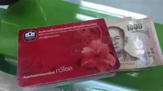 เบิก#เงินช่วยเหลือชาวไร่อ้อย มาจ่ายค่าปุ๋ยค่ายา
