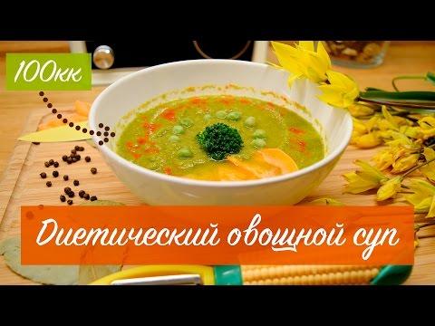 Диетический овощной суп-пюре.Постный рецепт.
