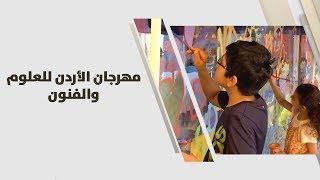 مهرجان الأردن للعلوم والفنون