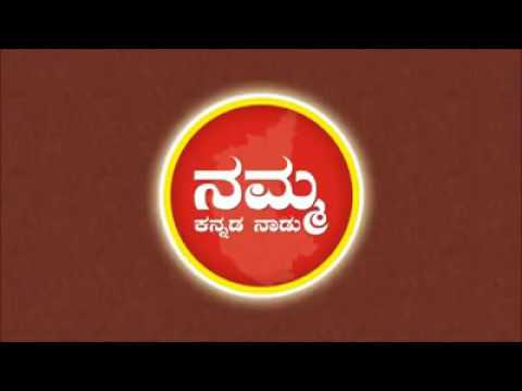 Mysuru||official anthem of Mysore state