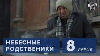 """Сериал """" Небесные родственники """"  8 серия (2011) Сериал Комедия в 8-ми сериях."""