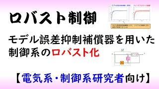 【制御工学、非線形制御】非線形システムの新しいロバスト制御手法