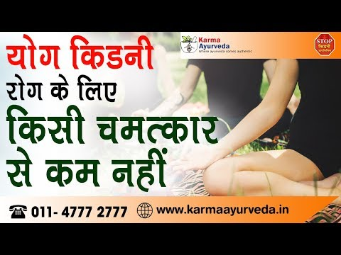 Yoga For PKD Patients | Polycystic Kidney Disease Treatment By Puneet Dhawan