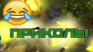 ПРИКОЛЫ( Funny moments) 4 часть Art of war 3!