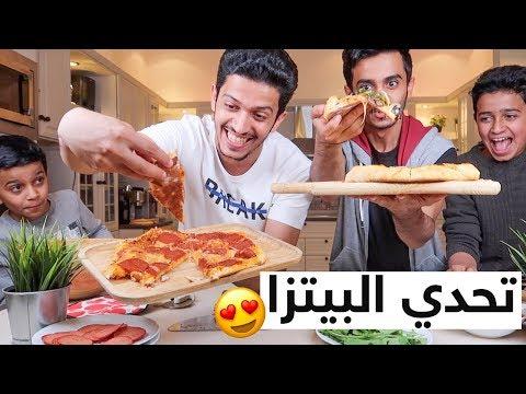 تحدي الطبخ | مين أفضل واحد يسوي بيتزا🍕