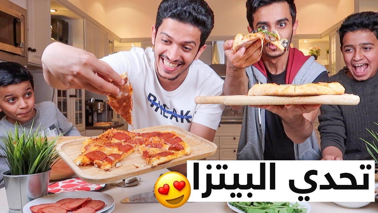 تحدي الطبخ | مين أفضل واحد يسوي بيتزا