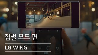 LG WING - 짐벌 모드 편