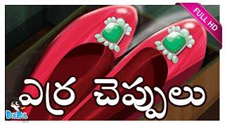 ఎర్ర చెప్పులు - Red Shoes -Telugu Stories for Kids   Telugu Kathalu   Short Story for Children   HD